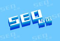 搜索引擎SEO优化注意事项